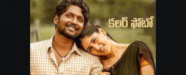 Colour Photo Movie Review : A heartfelt fight between love and prejudice