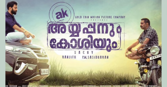 Ayyappanum Koshiyum Movie Review: A great Thriller Movie to watch with your Family