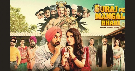 Suraj Pe Mangal Bhari Movie Review: A Clever Parody to Watch this Weekend