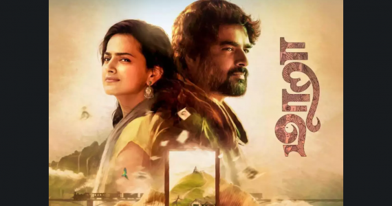 Maara Movie Review